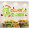 网红水果店装饰用品背景墙面贴纸自粘创意广告海报图案画装修布置
