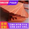 红花梨薄板木料实木薄片红木板材小木块diy音箱音响盒子原木材料